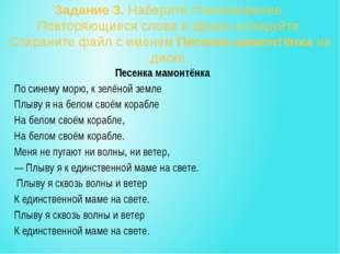 Задание 3. Наберите стихотворение. Повторяющиеся слова и фразы копируйте. Сох
