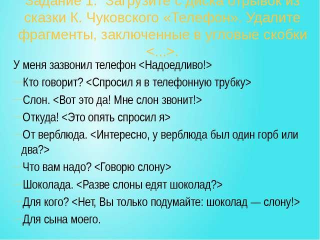 Задание 1. Загрузите с диска отрывок из сказки К. Чуковского «Телефон». Удали...