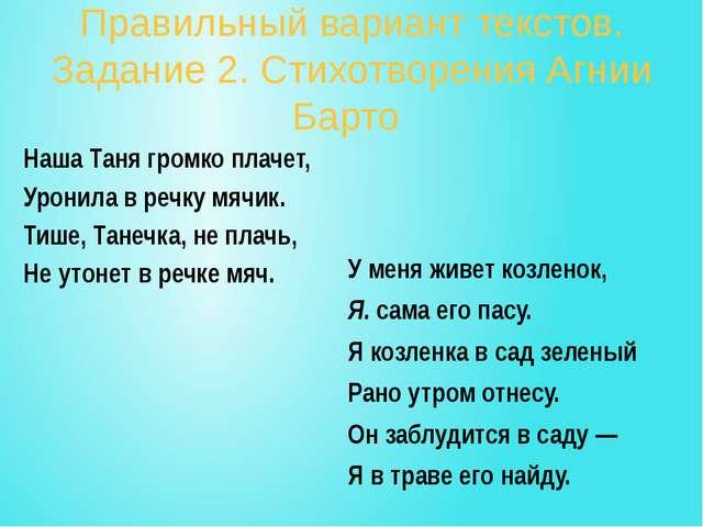 Правильный вариант текстов. Задание 2. Стихотворения Агнии Барто Наша Таня гр...