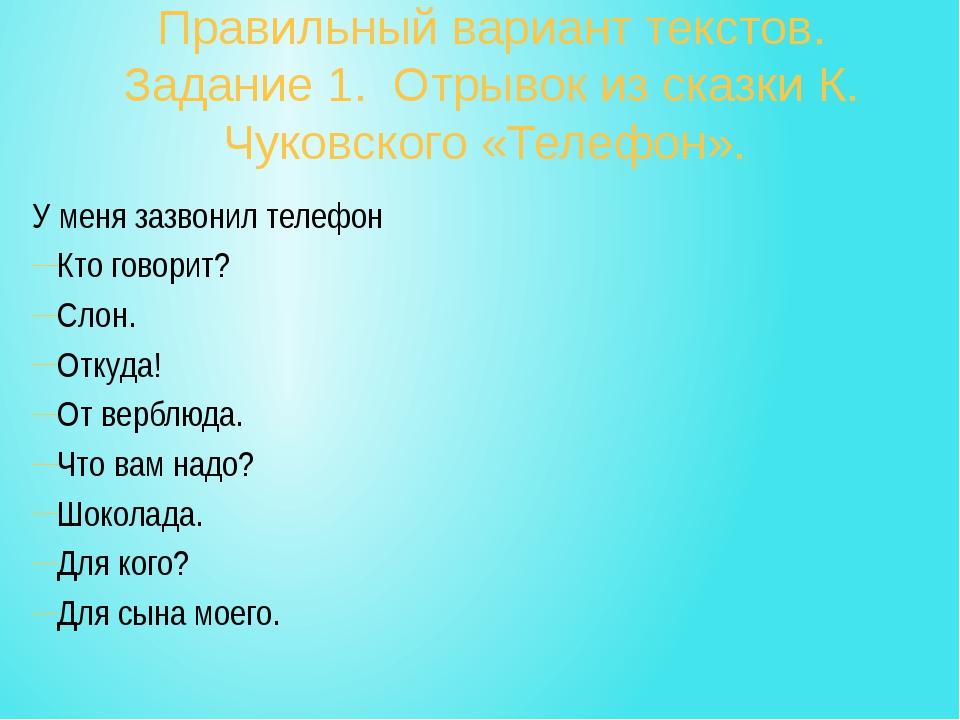 Правильный вариант текстов. Задание 1. Отрывок из сказки К. Чуковского «Телеф...