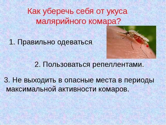 Как уберечь себя от укуса малярийного комара? 1. Правильно одеваться. 2. Поль...