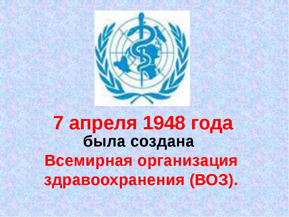 7 апреля 1948 года была создана Всемирная организация здравоохранения (ВОЗ).