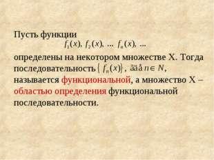 Пусть функции определены на некотором множестве Х. Тогда последовательность н