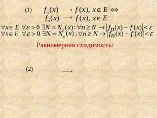 Равномерная сходимость: (1) (2)