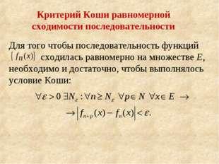 Критерий Коши равномерной сходимости последовательности Для того чтобы послед