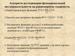 Алгоритм исследования функциональной последовательности на равномерную сходим