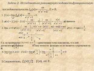 + - 5.Следовательно, 0 Т.к. на промежутке  - единственная точка максимума, т