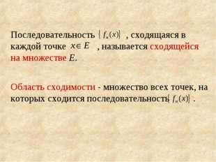 Последовательность  , сходящаяся в каждой точке , называется сходящейся на