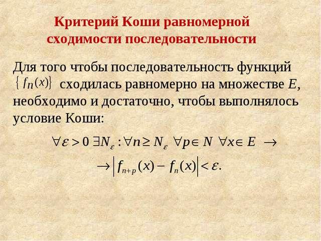 Критерий Коши равномерной сходимости последовательности Для того чтобы послед...