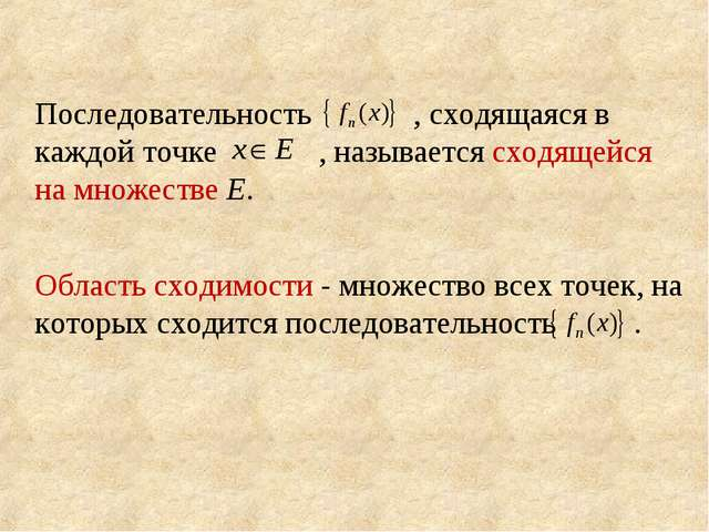 Последовательность  , сходящаяся в каждой точке , называется сходящейся на...