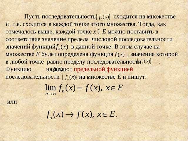 Пусть последовательность сходится на множестве Е, т.е. сходится в каждой то...