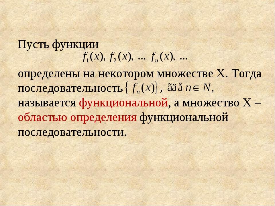 Пусть функции определены на некотором множестве Х. Тогда последовательность н...