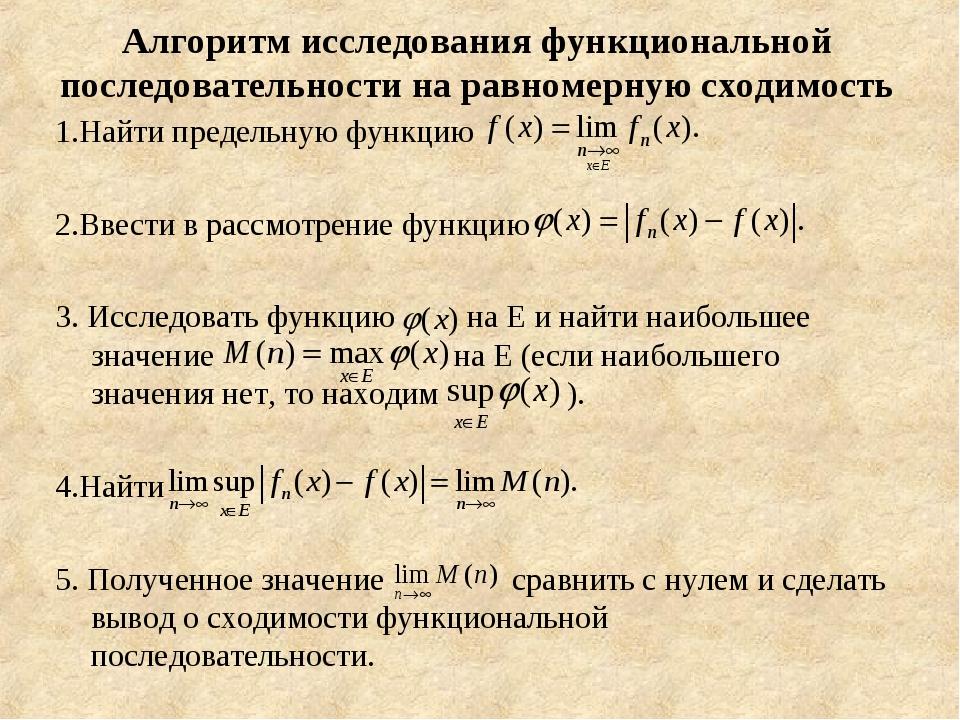 Алгоритм исследования функциональной последовательности на равномерную сходим...