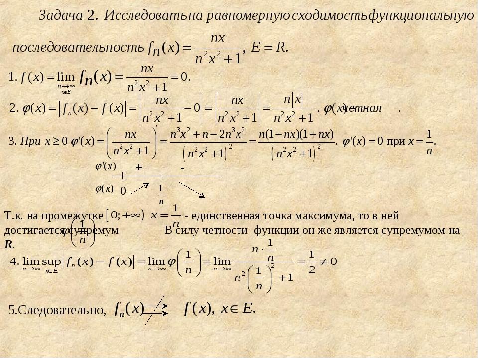 + - 5.Следовательно, 0 Т.к. на промежутке  - единственная точка максимума, т...