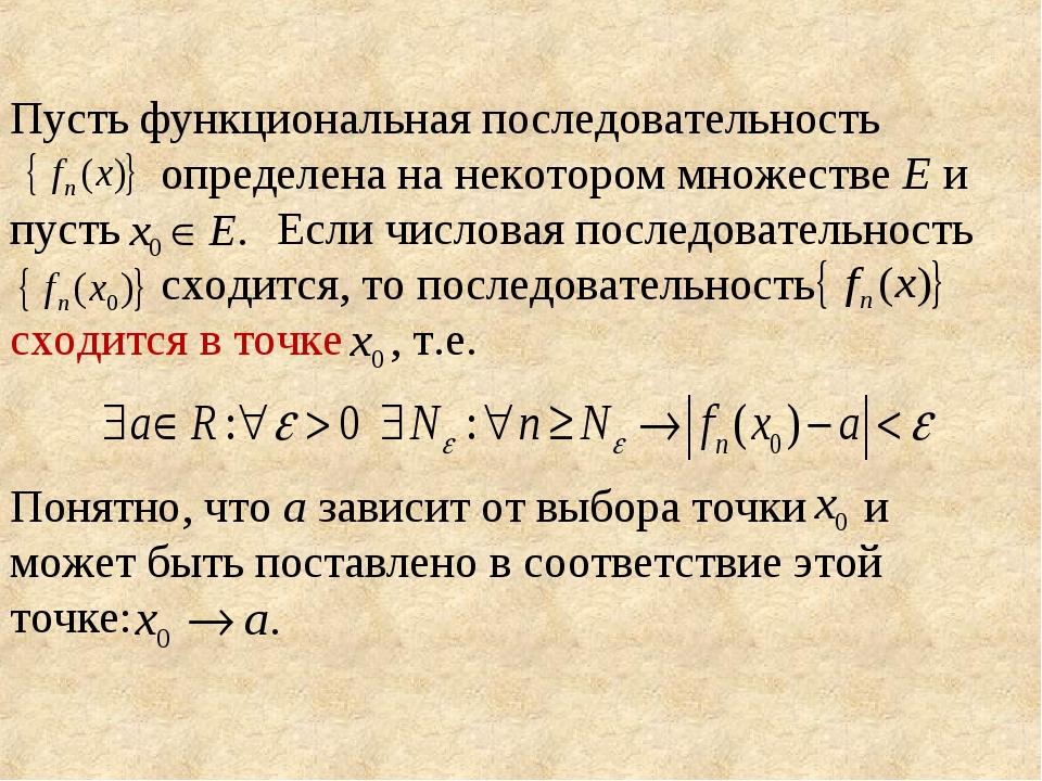 Пусть функциональная последовательность определена на некотором множестве Е...