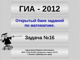 ГИА - 2012 Открытый банк заданий по математике. Задача №16 Каратанова Марина