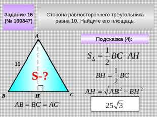 Сторона равностороннего треугольника равна 10. Найдите его площадь. Задание 1