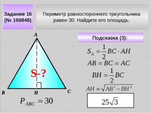 Периметр равностороннего треугольника равен 30. Найдите его площадь. Задание