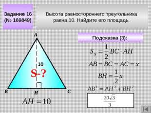 Высота равностороннего треугольника равна 10. Найдите его площадь. Задание 16