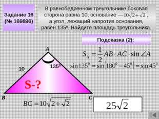 В равнобедренном треугольнике боковая сторона равна 10, основание— , а угол,