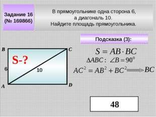 В прямоугольнике одна сторона 6, а диагональ 10. Найдите площадь прямоугольни