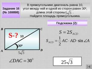 В прямоугольнике диагональ равна 10, угол между ней и одной из сторон равен 3