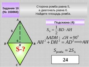 Задание 16 (№ 169868) Сторона ромба равна 5, а диагональ равна 6. Найдите пло