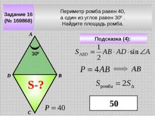 Задание 16 (№ 169868) Периметр ромба равен 40, а один из углов равен 300 . На