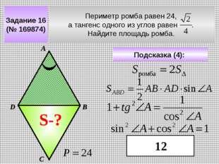 Задание 16 (№ 169874) Периметр ромба равен 24, а тангенс одного из углов раве
