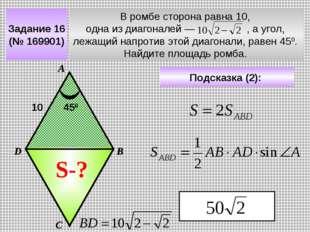 Задание 16 (№ 169901) В ромбе сторона равна 10, одна из диагоналей— , а угол