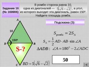 Задание 16 (№ 169906) В ромбе сторона равна 10, одна из диагоналей— , а угол