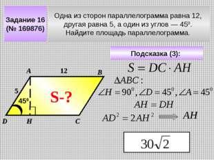 Задание 16 (№ 169876) Одна из сторон параллелограмма равна 12, другая равна 5