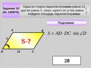 Задание 16 (№ 169878) Одна из сторон параллелограмма равна 12, другая равна 5