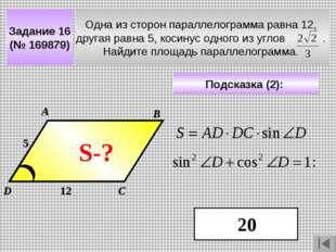 Задание 16 (№ 169879) Одна из сторон параллелограмма равна 12, другая равна 5