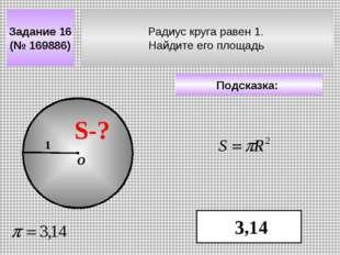 Радиус круга равен 1. Найдите его площадь Задание 16 (№ 169886) Подсказка: 3,