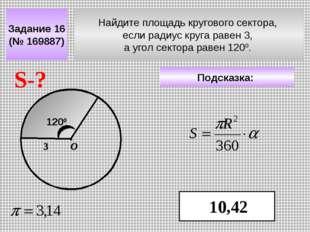 Найдите площадь кругового сектора, если радиус круга равен 3, а угол сектора