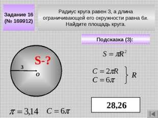 Радиус круга равен 3, а длина ограничивающей его окружности равна 6π. Найдите