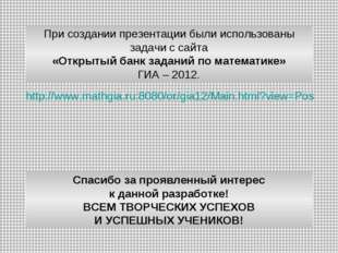 http://www.mathgia.ru:8080/or/gia12/Main.html?view=Pos При создании презентац