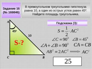 В прямоугольном треугольнике гипотенуза равна 10, а один из острых углов раве
