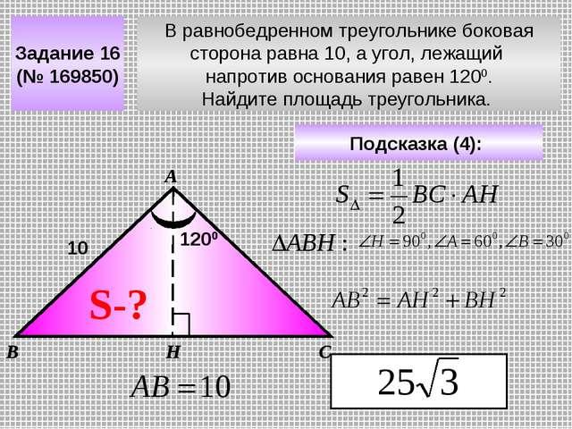 В равнобедренном треугольнике боковая сторона равна 10, а угол, лежащий напро...