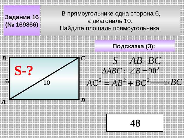 В прямоугольнике одна сторона 6, а диагональ 10. Найдите площадь прямоугольни...