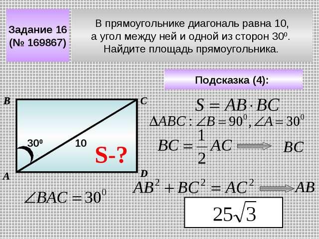 В прямоугольнике диагональ равна 10, а угол между ней и одной из сторон 300....