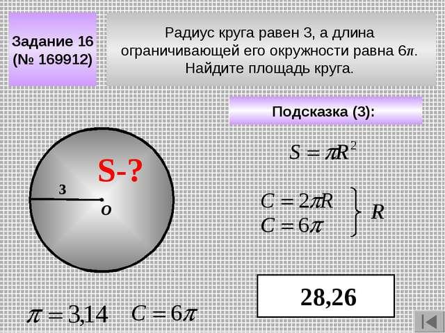 Радиус круга равен 3, а длина ограничивающей его окружности равна 6π. Найдите...