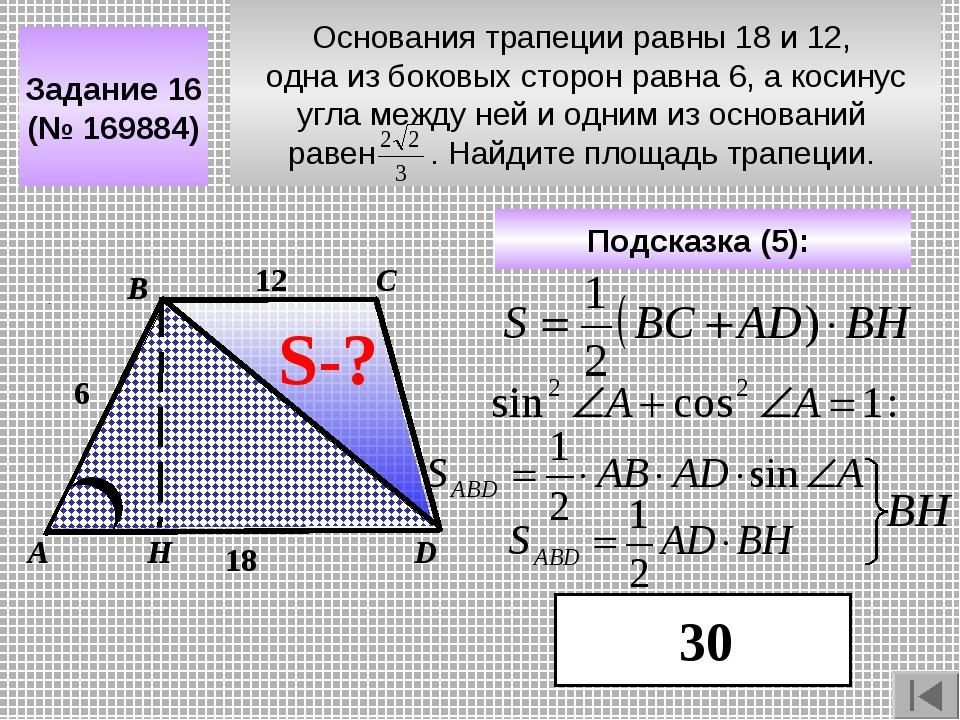Основания трапеции равны 18 и 12, одна из боковых сторон равна 6, а косинус у...