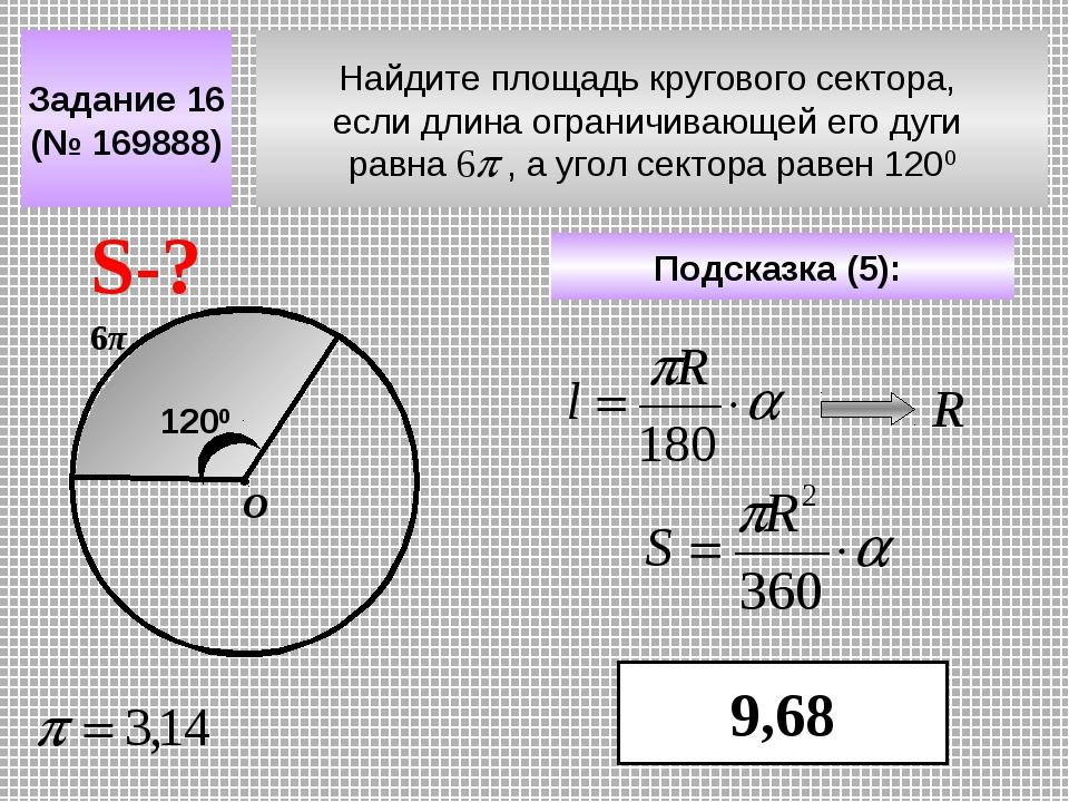 Найдите площадь кругового сектора, если длина ограничивающей его дуги равна ,...