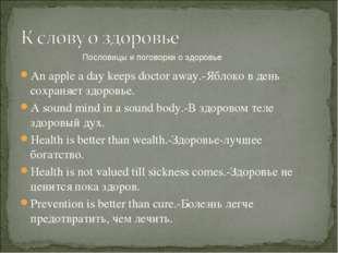 An apple a day keeps doctor away.-Яблоко в день сохраняет здоровье. A sound m