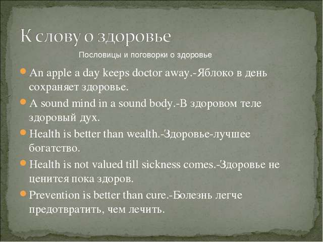 An apple a day keeps doctor away.-Яблоко в день сохраняет здоровье. A sound m...