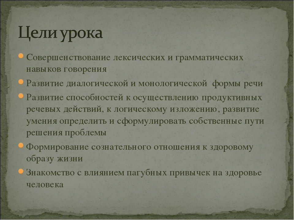 Совершенствование лексических и грамматических навыков говорения Развитие диа...