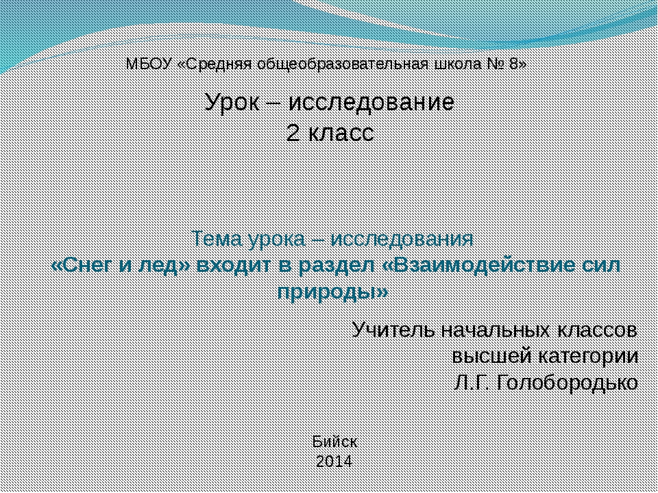 Тема урока – исследования «Снег и лед» входит в раздел «Взаимодействие сил пр...