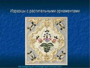 Изразцы с растительными орнаментами http://kostygin-log.wix.com/kostygin-log-